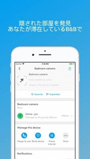 iPhone、iPadアプリ「Fing (フィング) - ネットワークツール」のスクリーンショット 2枚目