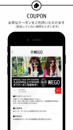 iPhone、iPadアプリ「WEGO公式アプリ」のスクリーンショット 4枚目