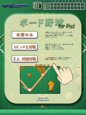 iPhone、iPadアプリ「ボード野球 for iPad Free」のスクリーンショット 5枚目