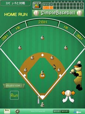 iPhone、iPadアプリ「ボード野球 for iPad Free」のスクリーンショット 2枚目