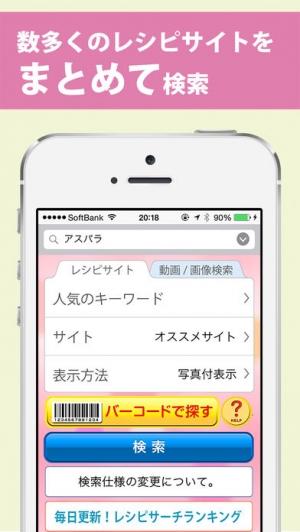 iPhone、iPadアプリ「まとめてレシピサーチ」のスクリーンショット 1枚目