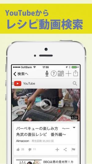 iPhone、iPadアプリ「まとめてレシピサーチ」のスクリーンショット 4枚目
