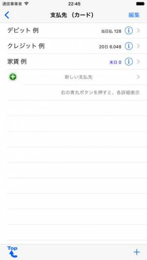 iPhone、iPadアプリ「クレメモ」のスクリーンショット 4枚目