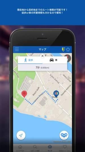 iPhone、iPadアプリ「優待情報が満載!JCBハワイガイド」のスクリーンショット 4枚目