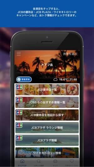 iPhone、iPadアプリ「優待情報が満載!JCBハワイガイド」のスクリーンショット 2枚目