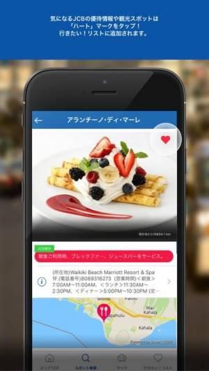iPhone、iPadアプリ「優待情報が満載!JCBハワイガイド」のスクリーンショット 5枚目