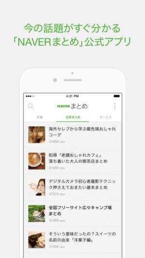 iPhone、iPadアプリ「NAVERまとめリーダー」のスクリーンショット 1枚目