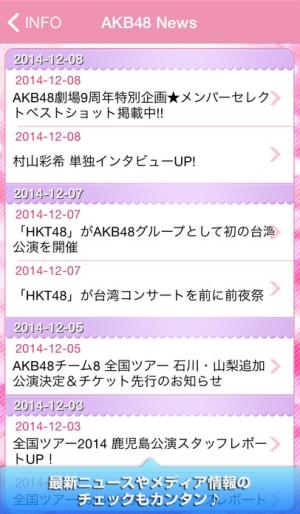 iPhone、iPadアプリ「AKB48 Mobile (公式)」のスクリーンショット 2枚目