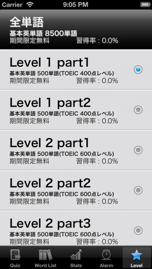 iPhone、iPadアプリ「アラームで毎日学習・英単語帳 英語の時間」のスクリーンショット 4枚目
