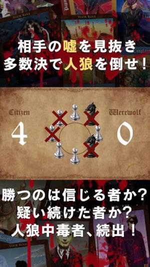 "iPhone、iPadアプリ「人狼ゲーム ""牢獄の悪夢""」のスクリーンショット 3枚目"