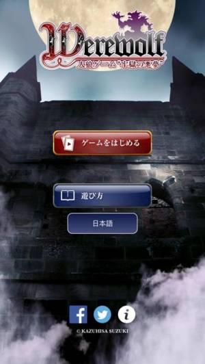 "iPhone、iPadアプリ「人狼ゲーム ""牢獄の悪夢""」のスクリーンショット 1枚目"