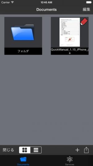 iPhone、iPadアプリ「eDocReader」のスクリーンショット 3枚目