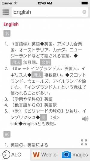 iPhone、iPadアプリ「All英語辞書 - English Japanese Dictionaries」のスクリーンショット 1枚目