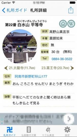 iPhone、iPadアプリ「巡礼Go Lite」のスクリーンショット 2枚目