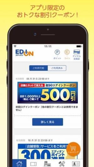 iPhone、iPadアプリ「エディオンアプリ」のスクリーンショット 2枚目