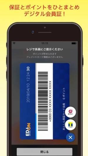 iPhone、iPadアプリ「エディオンアプリ」のスクリーンショット 3枚目