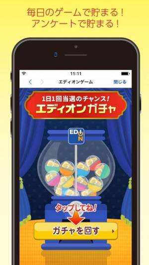 iPhone、iPadアプリ「エディオンアプリ」のスクリーンショット 4枚目