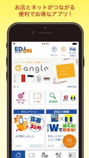 iPhone、iPadアプリ「エディオンアプリ」のスクリーンショット 1枚目