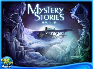 iPhone、iPadアプリ「ミステリー・ストーリーズ:狂気の山脈 HD」のスクリーンショット 1枚目