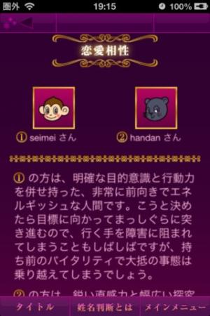 iPhone、iPadアプリ「動物占い®姓名判断」のスクリーンショット 3枚目