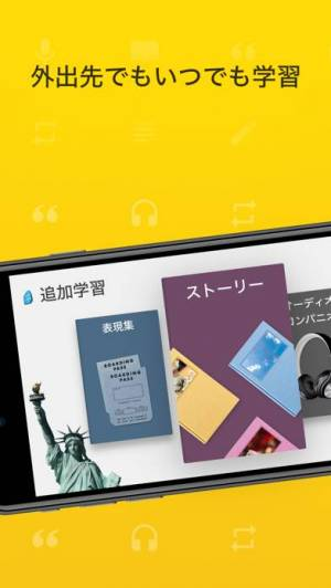 iPhone、iPadアプリ「Rosetta Stone」のスクリーンショット 5枚目