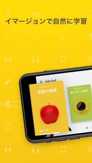 iPhone、iPadアプリ「Rosetta Stone」のスクリーンショット 3枚目