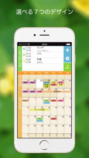 iPhone、iPadアプリ「くるまきカレンダー(6週表示スクロールカレンダー iOSカレンダー対応)」のスクリーンショット 5枚目
