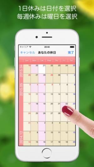 iPhone、iPadアプリ「くるまきカレンダー(6週表示スクロールカレンダー iOSカレンダー対応)」のスクリーンショット 3枚目