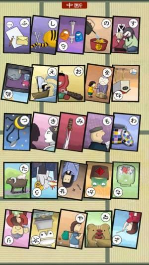 iPhone、iPadアプリ「かるたで遊ぼう<江戸かるた編>」のスクリーンショット 4枚目
