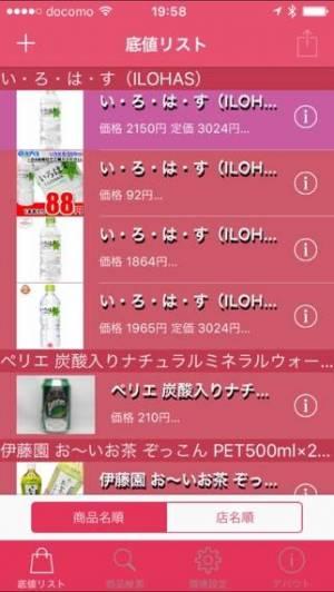 iPhone、iPadアプリ「底値で買う!」のスクリーンショット 1枚目