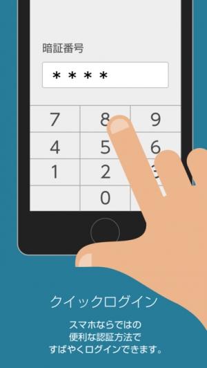 iPhone、iPadアプリ「住信SBIネット銀行」のスクリーンショット 3枚目