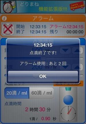 iPhone、iPadアプリ「どりまね 無料版」のスクリーンショット 2枚目