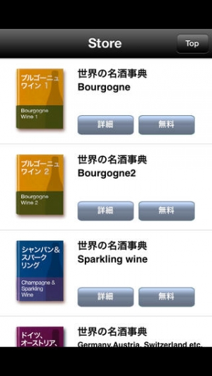 iPhone、iPadアプリ「世界の名酒事典」のスクリーンショット 2枚目