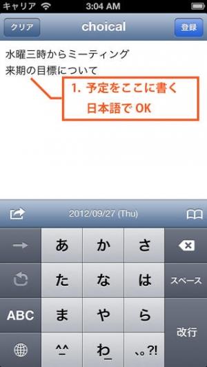 iPhone、iPadアプリ「かんたん予定入力 - choical」のスクリーンショット 1枚目