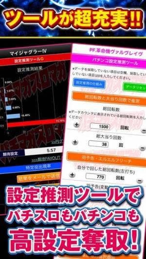 iPhone、iPadアプリ「パチマガスロマガ」のスクリーンショット 3枚目