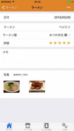iPhone、iPadアプリ「ラーメン手帳」のスクリーンショット 2枚目