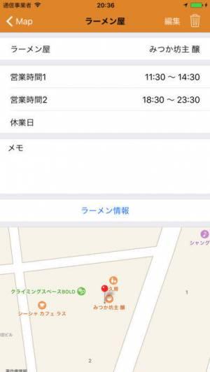 iPhone、iPadアプリ「ラーメン手帳」のスクリーンショット 5枚目