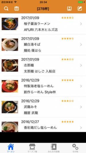 iPhone、iPadアプリ「ラーメン手帳」のスクリーンショット 1枚目