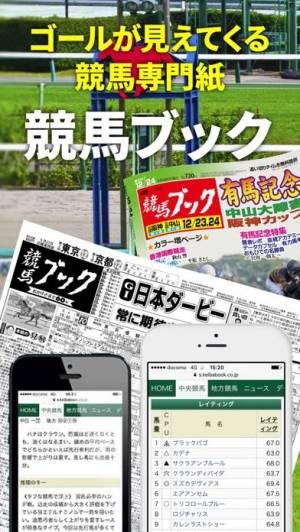 iPhone、iPadアプリ「競馬ブックSmart」のスクリーンショット 1枚目