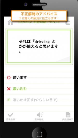 iPhone、iPadアプリ「まじめな英熟語1000(しぇん)」のスクリーンショット 3枚目