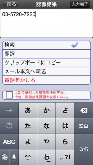 iPhone、iPadアプリ「もじかめ OLD」のスクリーンショット 4枚目