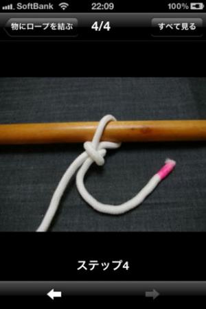iPhone、iPadアプリ「ロープ結び方」のスクリーンショット 5枚目
