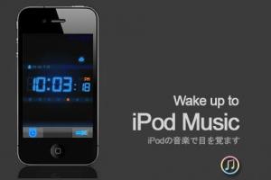 iPhone、iPadアプリ「生物アラーム (無料)」のスクリーンショット 1枚目