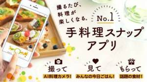 iPhone、iPadアプリ「料理カメラ SnapDish 人気写真とレシピのお料理アプリ」のスクリーンショット 2枚目