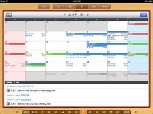 iPhone、iPadアプリ「i手帳HD」のスクリーンショット 4枚目