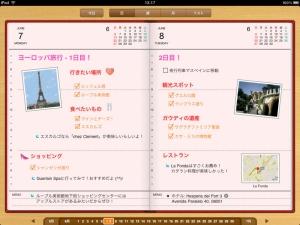 iPhone、iPadアプリ「i手帳HD」のスクリーンショット 3枚目