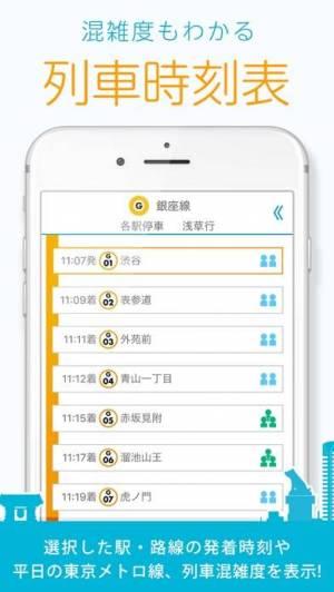 iPhone、iPadアプリ「東京メトロアプリ【公式】電車運行情報や乗換案内・遅延情報」のスクリーンショット 3枚目