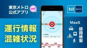 iPhone、iPadアプリ「東京メトロmy!アプリ【公式】」のスクリーンショット 1枚目