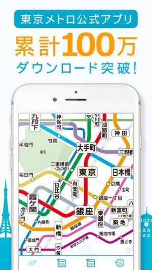 iPhone、iPadアプリ「東京メトロアプリ【公式】電車運行情報や乗換案内・遅延情報」のスクリーンショット 1枚目