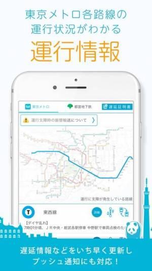 iPhone、iPadアプリ「東京メトロアプリ【公式】電車運行情報や乗換案内・遅延情報」のスクリーンショット 2枚目